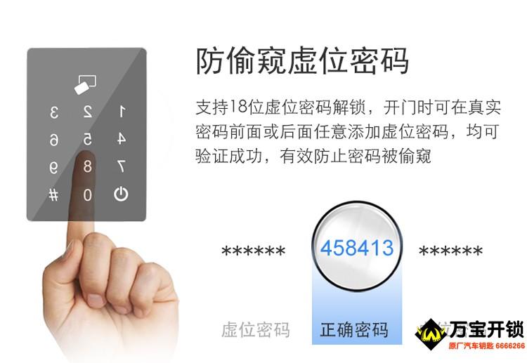 基信指纹锁E90 基信指纹锁智能锁 莱芜总代理(图6)