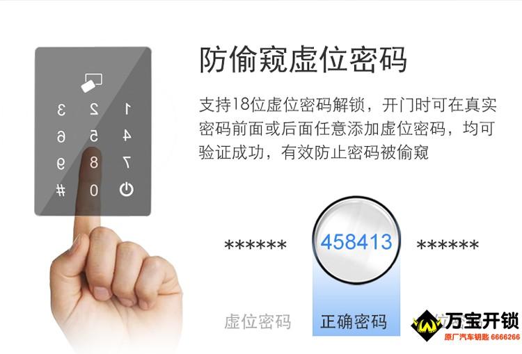 基信指纹锁E6008 家用指纹密码智能电子锁磁卡感应刷卡 防盗门锁大门锁(图7)