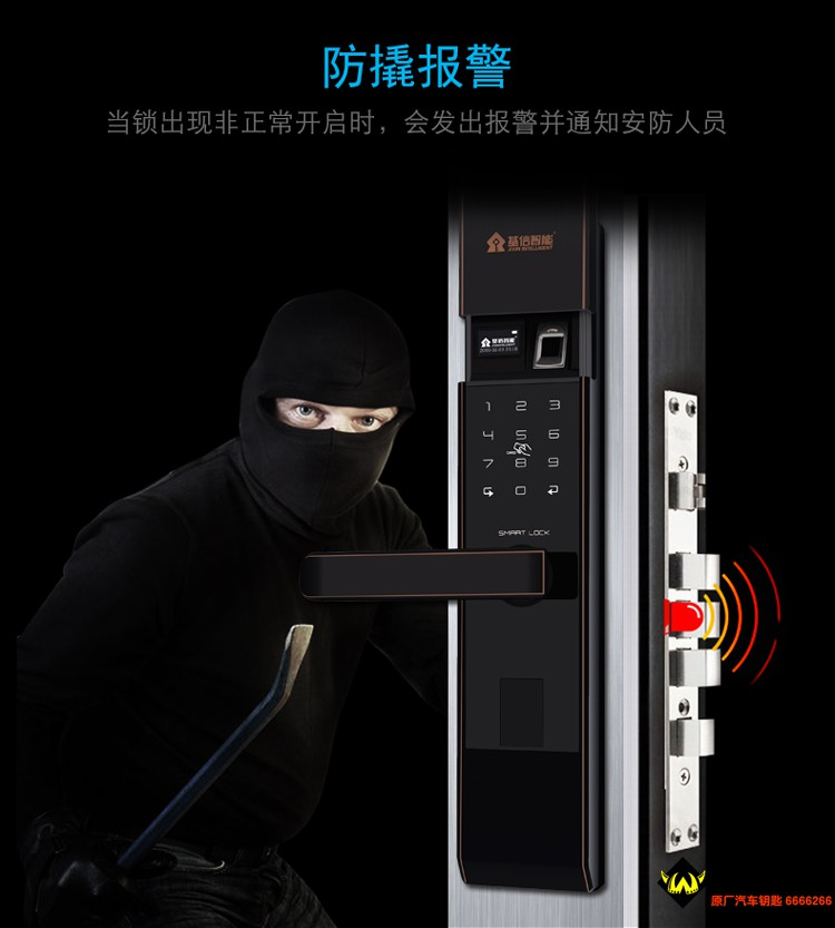 基信指纹锁E6008 家用指纹密码智能电子锁磁卡感应刷卡 防盗门锁大门锁(图9)