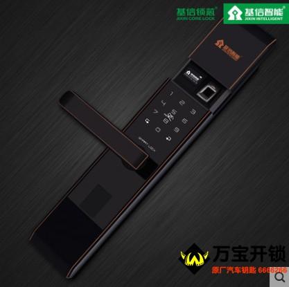 基信指纹锁E6008 家用指纹密码智能电子锁磁卡感应刷卡 防