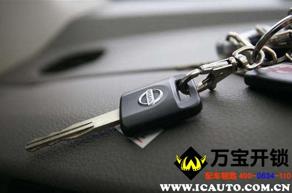 莱芜汽车钥匙哪里可以配?莱芜汽车钥匙配个多少钱(图2)