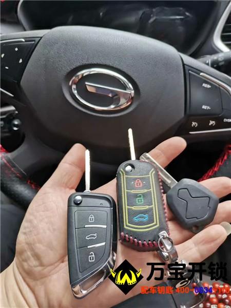 济南市莱芜广汽传祺GS4汽车钥匙匹配,广汽传祺钥匙增加