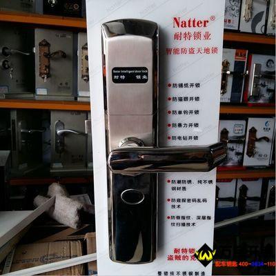 耐特指纹锁N-28专卖店 高档指纹密码锁 指纹密码锁 防盗指纹密码锁