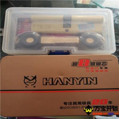 超B级锁芯B级锁芯莱芜换锁芯