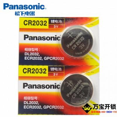 松下CR2032纽扣电池圆钮扣电子秤称小米电视3V原装钥匙汽车遥控器