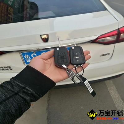 莱芜荣威350配汽车钥匙,莱芜荣威汽车钥匙增加
