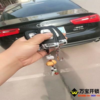 莱芜奥迪A6L全智能钥匙配钥匙,莱芜奥迪配汽车钥匙