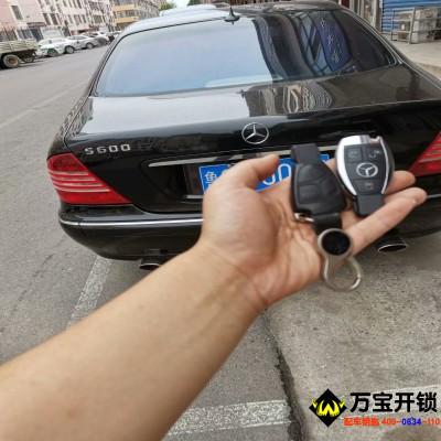 奔驰S600配汽车钥匙 莱芜奔驰配车钥匙
