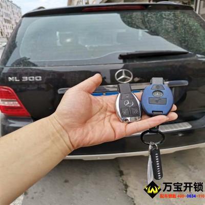 莱芜奔驰ML300配钥匙,莱芜奔驰配汽车钥匙 莱芜配奔驰钥匙电话6666266