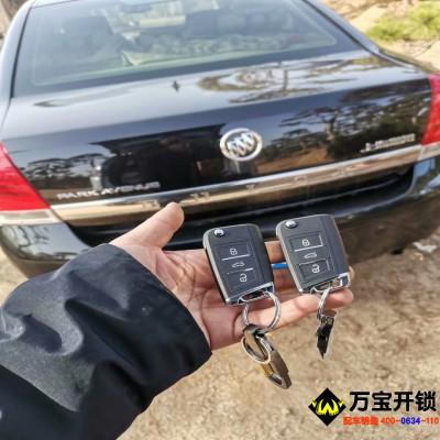 10年别克林荫大道钥匙全丢配车钥匙,在莱芜别克车钥匙全丢了。