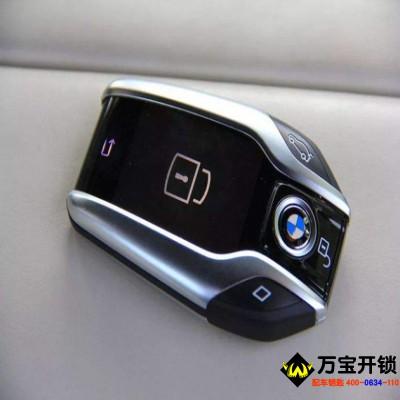 莱芜配汽车液晶钥匙要多少钱?