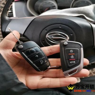 莱芜陆风X7配汽车钥匙,X7配汽车钥匙