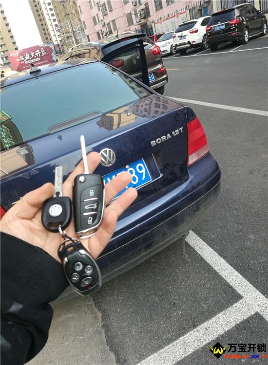 老款宝来汽车钥匙增加